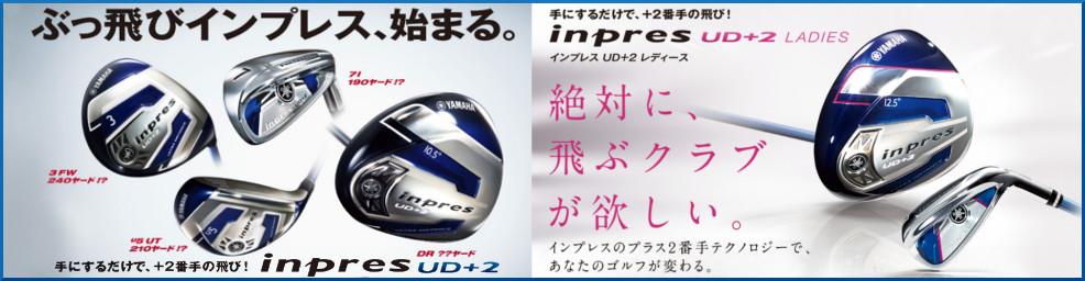 UD+2シリーズ